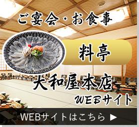 ご宴会・お食事 料亭 大和屋本店 WEBサイトはこちら
