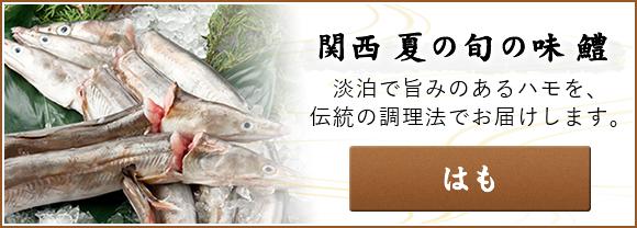はも 関西 夏の旬の味 鱧 淡泊で旨みのあるハモを、伝統の調理法でお届けします。