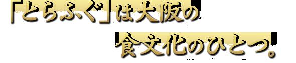「とらふぐ」は大阪の食文化のひとつ。