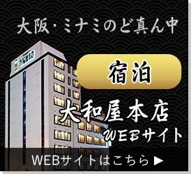 大阪・ミナミのど真ん中 宿泊 大和屋本店 WEBサイトはこちら
