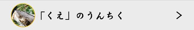 「くえ」のうんちく