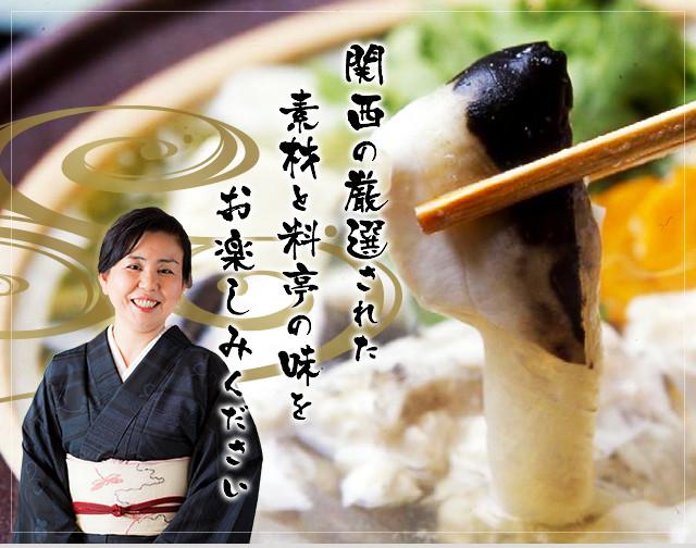 関西の厳選された素材と料亭の味をお楽しみください。
