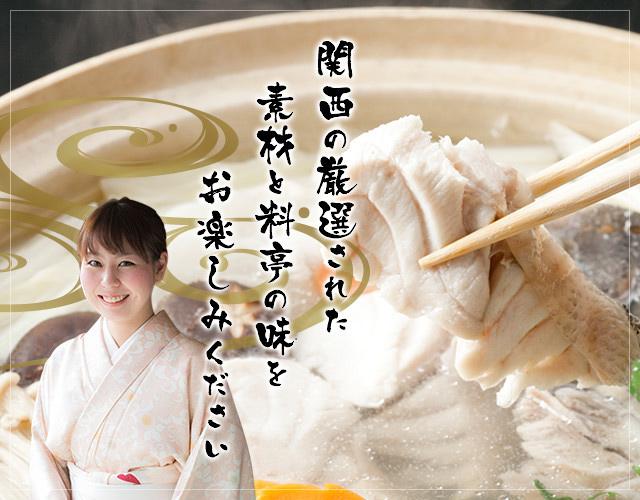 関西の厳選された素材と料亭の味をお楽しみください